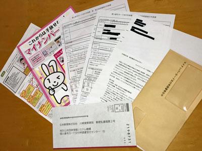 マイナンバーカードの取得は任意です  申請書を捨てても、破ってもまったく問題ありません