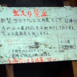 【第184山】 コロナ禍での登山模様