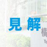 横浜市 2018 年度予算案について