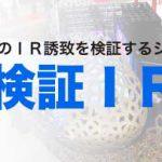 シリーズ検証IR(4)「ポストコロナと地上型IR」