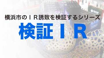 シリーズ検証IR(1)「依存症対策に厳格な規制ない日本」