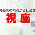 横浜版フレックスタイム 課題が残るワークスタイル変革