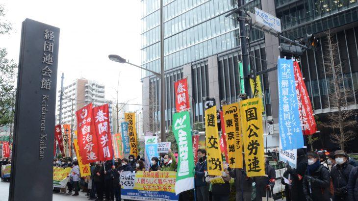 21春闘闘争宣言行動(経団連会館前、1月15日)