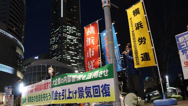 いのち守る公共の拡充を 3・11統一行動 桜木町駅前で