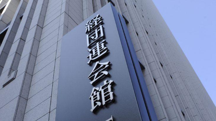 財界の春闘指針 2021経労委報告を読む(上)