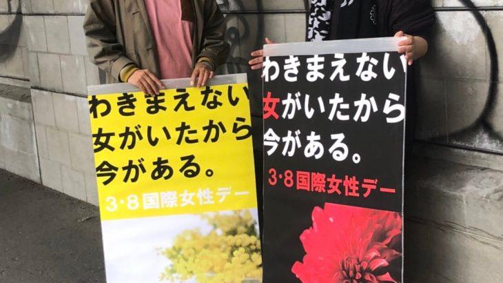 3・8国際女性デー 神奈川県集会 よびかけ