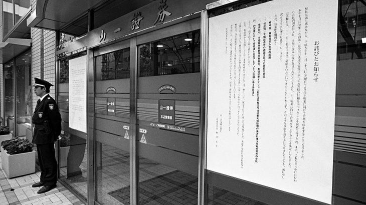 (第3部6回)経済大国ニッポンの終焉