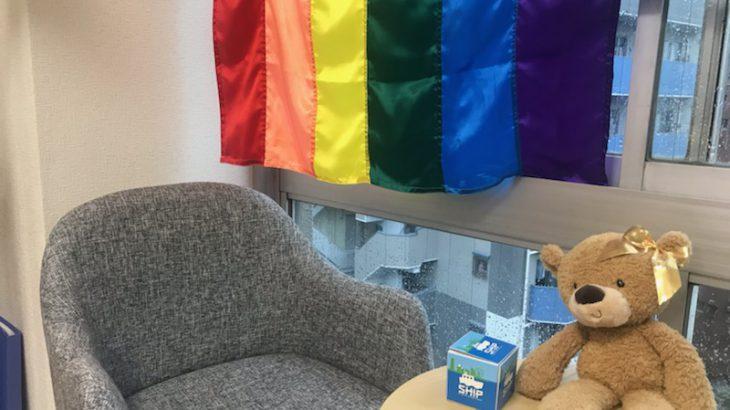 LGBTからSOGIへ すべての人の性的指向と性自認を尊重する考え方が始まっています