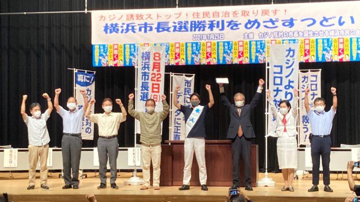 山中竹春市長誕生で市民の声が活きる新しいヨコハマが始まった