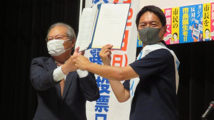 横浜市民の会が山中竹春さんと政策協定!