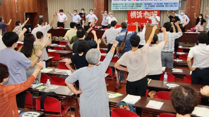 憲法と自治が息づく市政へ 山中竹春さんを支持―第75回定期大会あいさつ(要旨)